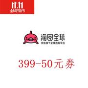 【22點蹲券】京東:海囤全球菲洛嘉、資生堂等美妝個護
