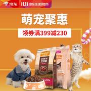 【萌寵聚惠】京東:精選貓糧、狗糧、貓砂等