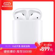 【11號10點】Apple 蘋果 AirPods H1芯片 藍牙無線耳機 配有線充電盒