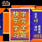 【雙12學習趴】滬江網校:精選全勤全返班