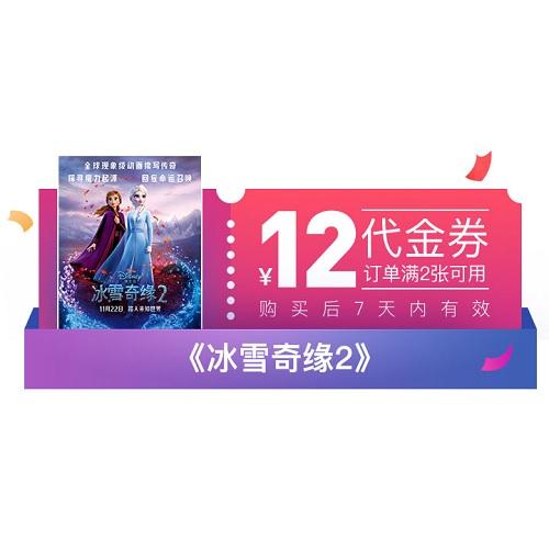 【返利14.4%】《冰雪奇緣2》電影代金券 可與特惠活動疊加使用