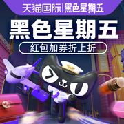 【2019黑五】天貓國際:進口大牌低價