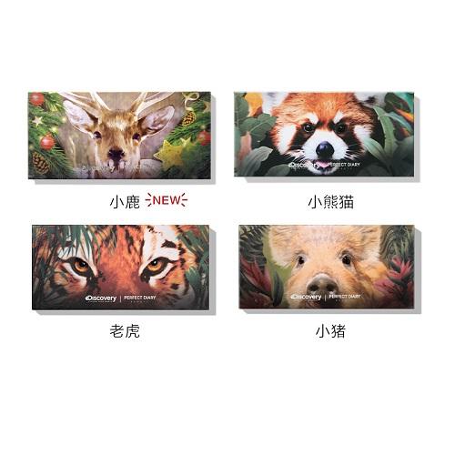【12日0點】PERFECT DIARY 完美日記 探險家十二色動物眼影盤 7款可選+送禮包