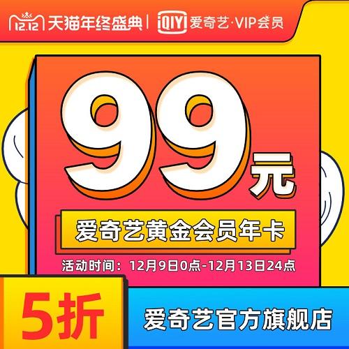 【雙12】【返利8.64%】愛奇藝 官方直充視頻會員/不支持TV端 12個月