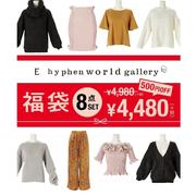 E hyphen world gallery 日系女裝福袋 2020年 8件