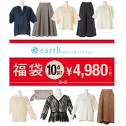 earth music&ecology 日系女裝福袋 2020年 10件