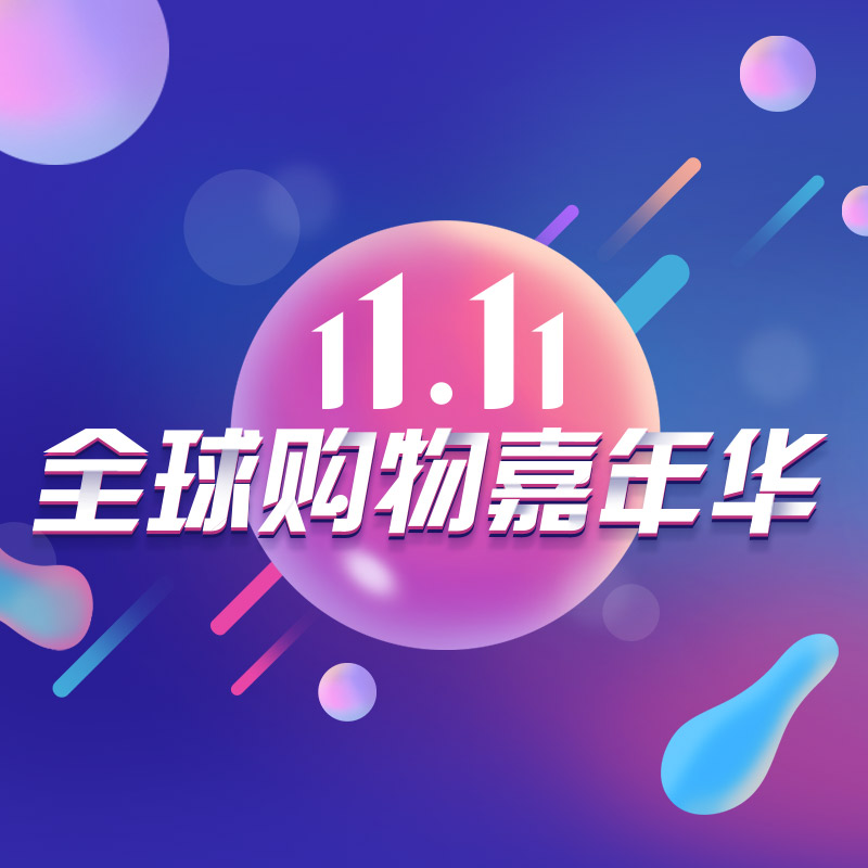 11.11土豪榜獎勵名單公布