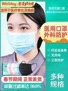 限購 醫用滅菌口罩 三層過濾 10只裝 有效防體液噴濺