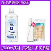 【拍2送1】首件送噴瓶+棉簽!歐潔 醫用75%消毒酒精 500ml*3瓶