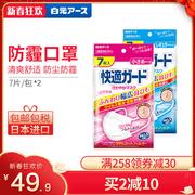 日本 HAKUGEN 白元 防霧霾口罩 小尺寸 30個