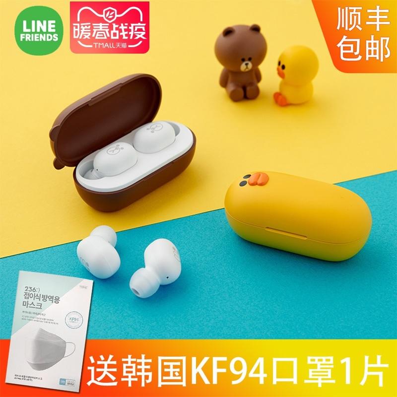 【返利14.4%】小米有品 LINE FRIENDS 無線藍牙耳機 送KF94口罩