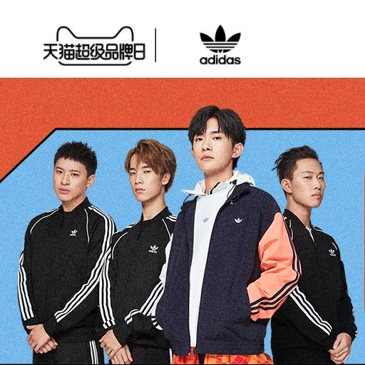 【超級品牌日】21號0點!天貓:Adidas 官方旗艦店精選商品