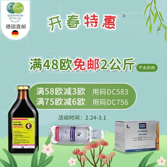 【開春特惠】德國Discount-Apotheke中文官網:全場食品保健、居家消毒等