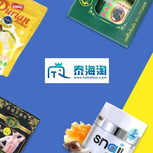 【新商家上架】kingpower 王權免稅集團旗下跨境電商!泰海淘:精選泰國本土商品