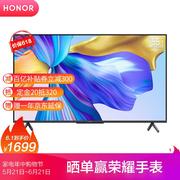 【預售+需領券】HONOR 榮耀 LOK-350 智慧屏X1 55英寸