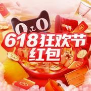 天貓618超級紅包,每天3次機會!