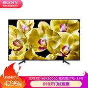歷史低價!【需預約】SONY 索尼 KD-65X8000G 65英寸 液晶電視