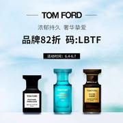 LUDWIG BECK:Tom Ford 精選香水、彩妝