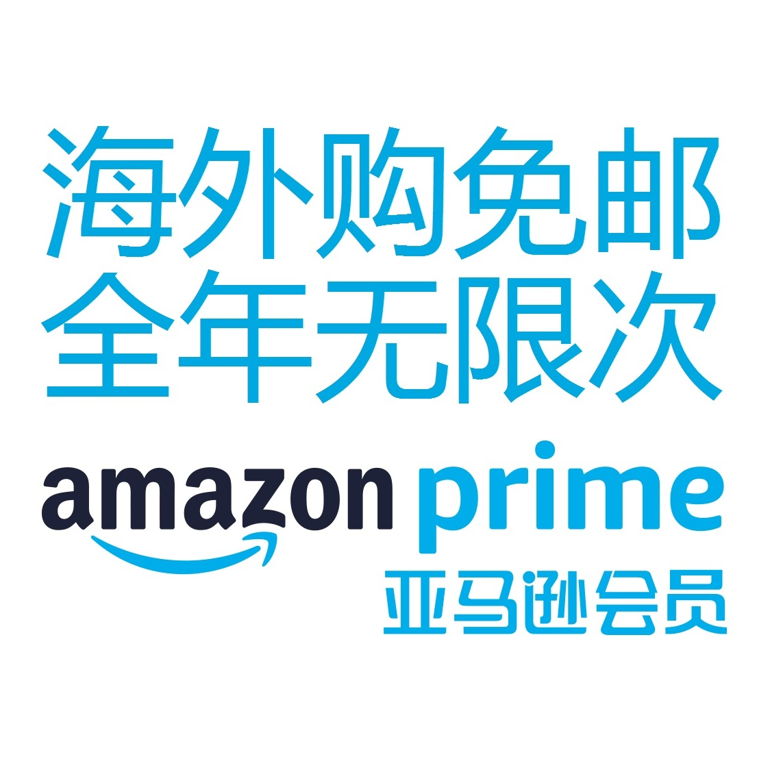 亞馬遜海外購Prime會員