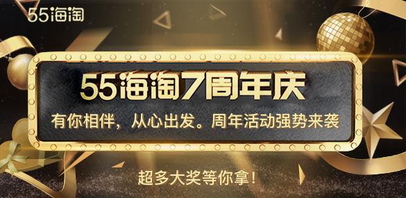 【五五7周年庆】有你相伴,北京赛车怎么玩才能赢从心出发!周年