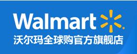 沃爾瑪全球購官方旗艦店