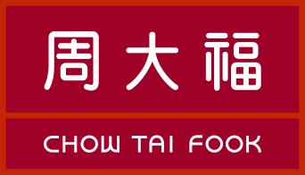 CHOW TAI FOOK 周大福