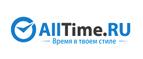俄羅斯AllTime官網海淘購物返利,優惠碼 - 支持轉運 - 55海淘網官方網站