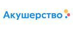 俄羅斯akusherstvo官網海淘購物返利,優惠碼 - 支持轉運 - 55海淘網官方網站