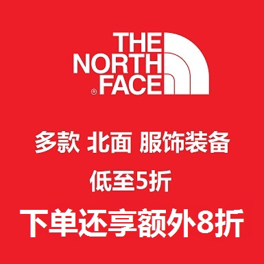 Backcountry: 多款 The North Face 北面服饰装备好价 ,低至5折+额外8折