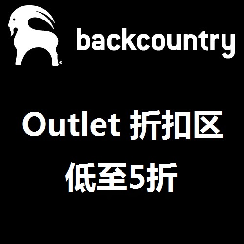 Backcountry: 专区内商品低至5折+返利提至10%