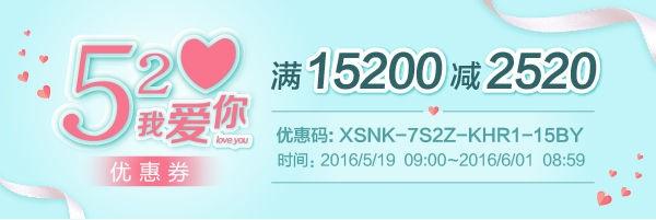 """乐天国际:浪漫""""520""""超值优惠券,全店铺满15200日元减2520日元"""