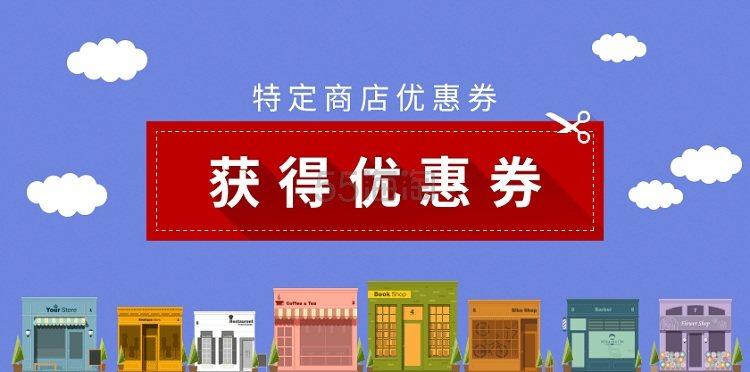 乐天国际 福利再来 特定商店优惠券 最高可立减5300日元 海淘优惠海淘折扣 55海淘网