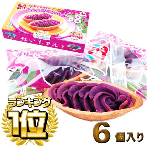 冲绳特产!冲绳紫薯蛋挞6个 盒装 松软美味又健康 648日元(约38元)