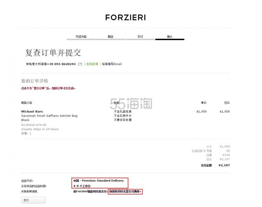 【已抽奖】5姐要送2000元MK Savannah包包啦~意大利时尚电商 FORZIERI 下单全攻略!