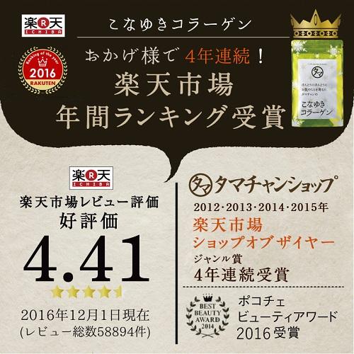 乐天大获好评第5位!美粉屋 高分子胶原蛋白粉100g 1000日元(约61元)