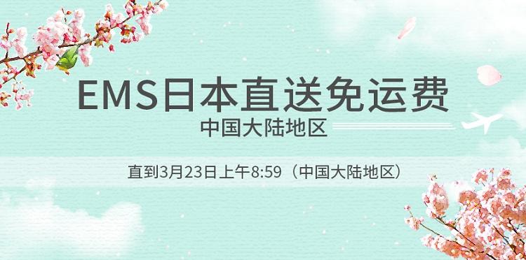 【免运费活动】日本Rakuten Global:满11000日元免EMS直邮运费,可叠加立减1500日元优惠券