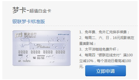 Amazon 美亚:浦发运通信用卡,美亚直邮优惠,满0减