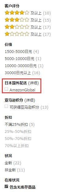 喜闻乐见!日本亚马逊:已开通 中国银联卡 支付,买买买更方便了!