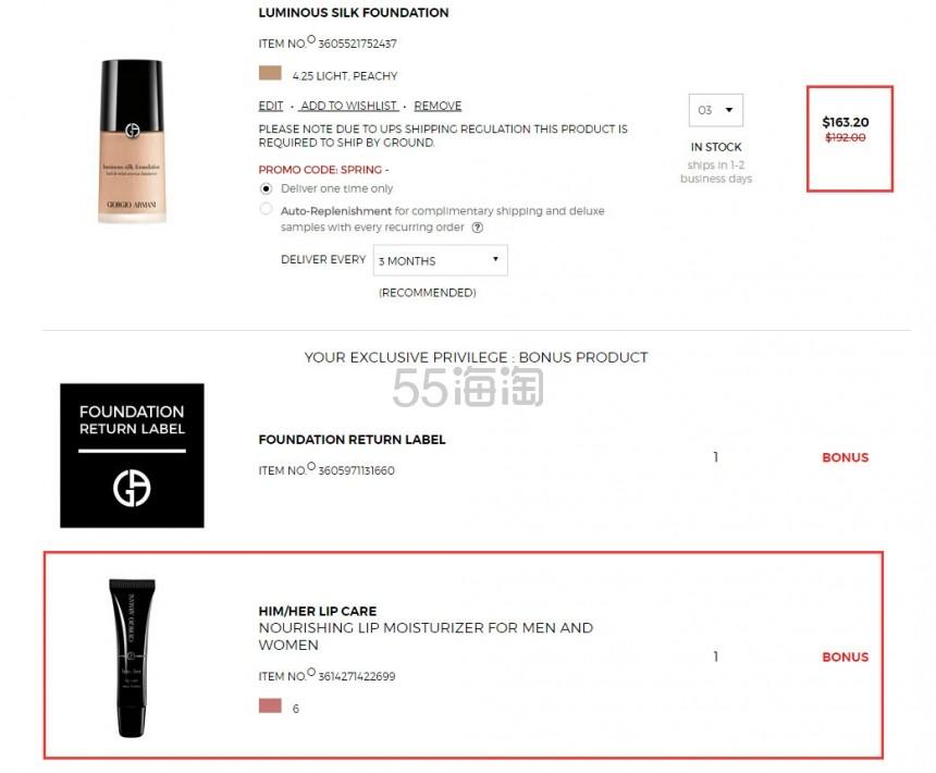 Giorgio Armani 阿玛尼美国官网:全场美妆护肤产品85折+满0送润色唇膏