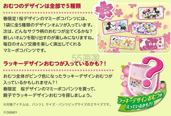 Matsukiyo(松本清):尤妮佳 MamyPoko 妈咪宝贝 迪士尼樱花拉拉裤系列,樱花季限量版