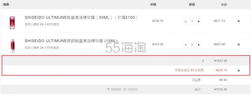 Lookfantastic CN:Shiseido 资生堂 红妍、盼丽风姿等明星产品 全线8.5折!