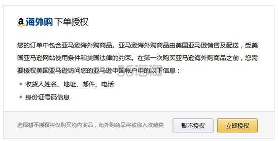 大新闻!日本亚马逊 正式加入亚马逊海外购