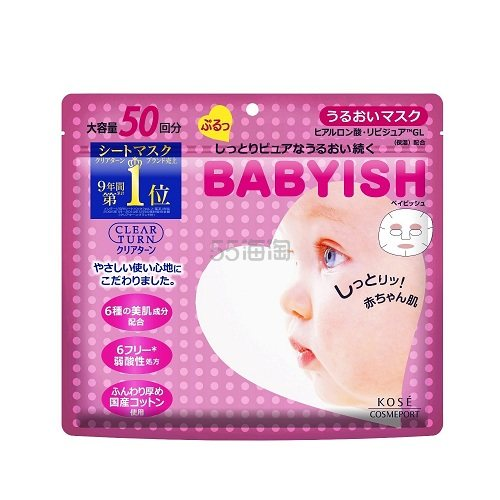 【中亚Prime会员】KOSE 高丝 Clear Turn BABYISH 保湿补水滋润面膜50枚 凑单到手价63元/包