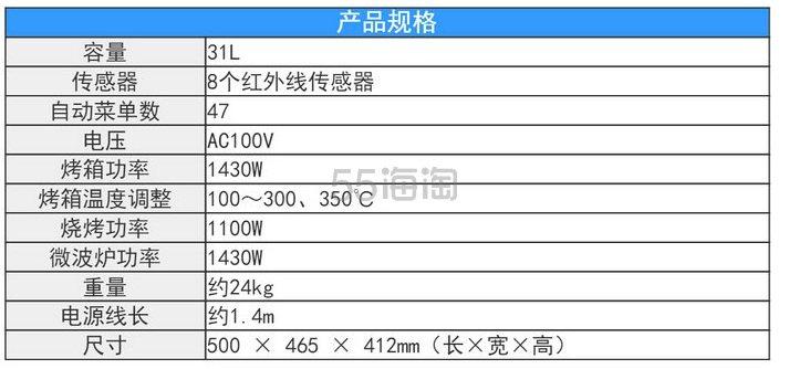 TOSHIBA 东芝 蒸立方石窖 水波炉 ER-LD330 降价至 42212日元(约2533元)