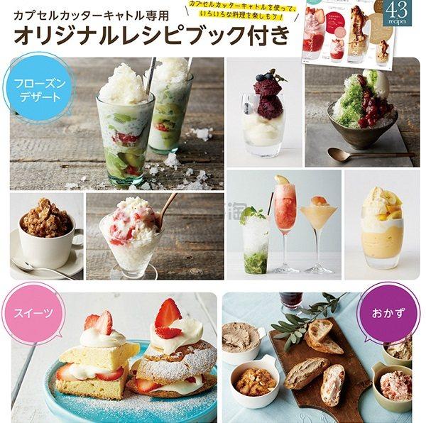 2017年限定:recolte 胶囊mini夏日刨冰/奶昔/果汁/辅食机 6480日元(约389元)