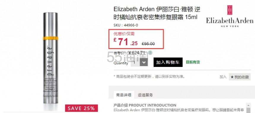 7.5折!Elizabeth Arden 伊丽莎白雅顿 逆时橘灿抗衰老密集修复眼霜 15ml £71.25(约622元)