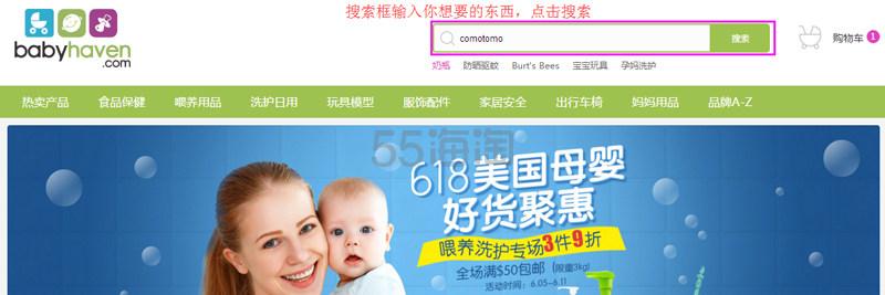 超齐全婴幼儿产品网站——BabyHaven 海淘攻略:满包邮中国包税+中文页面+可支付宝、微信支付