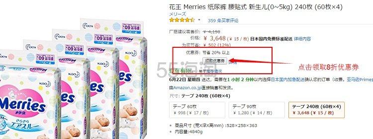 日本亚马逊:花王 Merries 各尺码(M42/S54/NB60)尿不湿 4连包,下单8折,妈咪计划会员可再额外8.5折