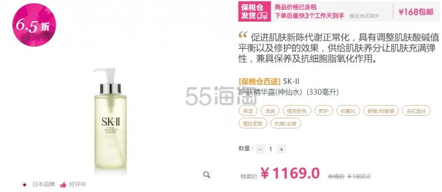 6.5折!SK-II 护肤精华露 神仙水 330ml 1169元