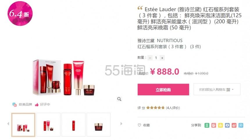 6.4折+最高立减200元!Estée Lauder 红石榴系列套装3件套 888元